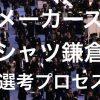 メーカーズシャツ鎌倉の選考プロセス@ボスキャリ2016