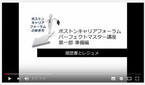 履歴書・レジェメ作成講座