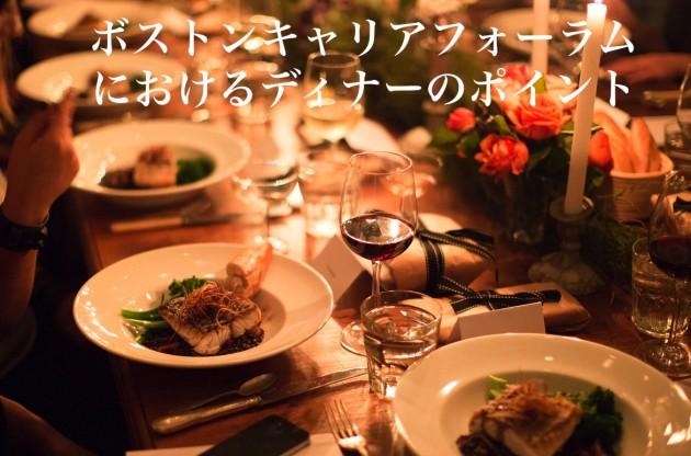 Dinner__drinks