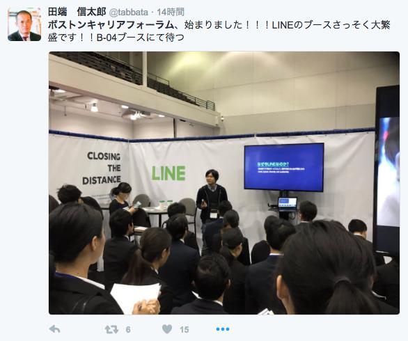 Line企業説明会