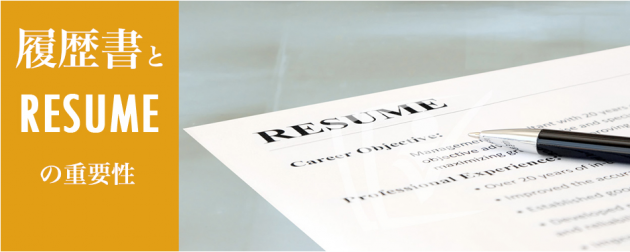 Resume-Banner2