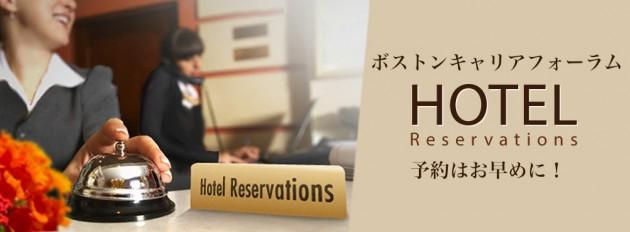 ホテルを予約しよう ─ボストンの好条件ホテルはすぐに埋まる