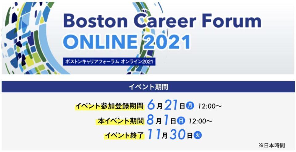 ボストンキャリアフォーラム2021は「Boston Career Forum Online 2021」として6月21日〜11月30日に開催!開催内容と攻略のポイントのまとめ