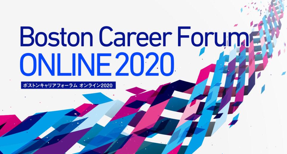 ボストンキャリアフォーラム 2020は、ボストンキャリアフォーラム ・オンライン2020に変更!